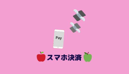 【スマホ決済】ゆうちょPayのメリット・デメリット徹底解説