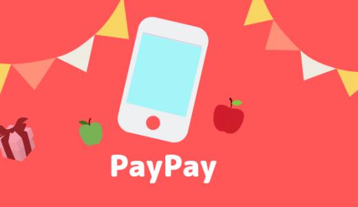 【スマホ決済】PayPayの使いやすさは?期間固定Tポイント付与からPayPayに変更で第2弾キャンペーンが終了後も利用価値あり!