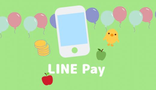 LINE Pay(ラインペイ)メリット・デメリット・還元されたLINEポイントの使い方徹底解説!