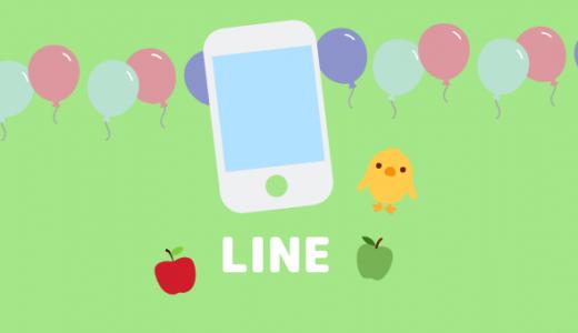 【2019年版】LINEポイントとLINEコインの違いと貯め方&使い方徹底解説!LINE STOREとスタンプショップの違いも説明。