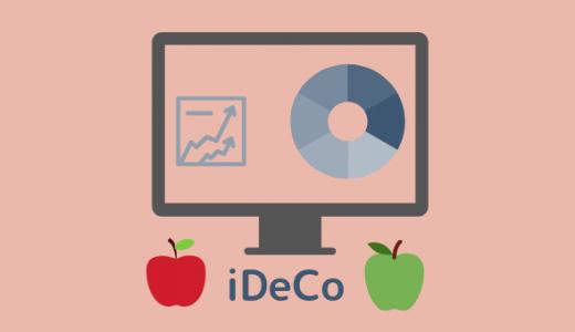 確定拠出年金(iDeCo)の金融機関選びは慎重に!絞り込む方法