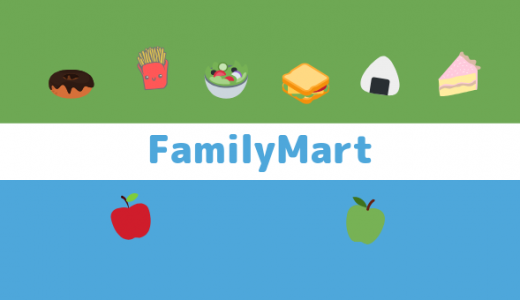 FamilyMart(ファミマ)の本格肉まんの感想