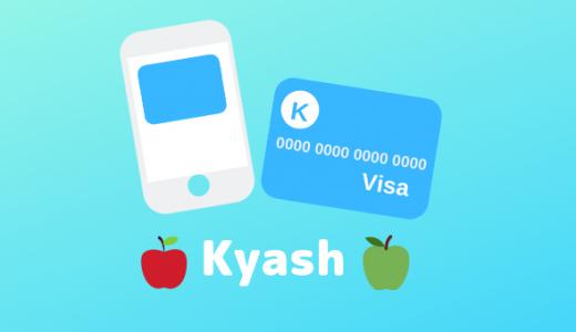 【2019年版】Kyash(キャッシュ)のお得にチャージできるカードやスマホ決済は?