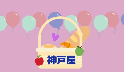 「神戸屋 ダブルメロンコロネ」を食べてみた感想と評価は?