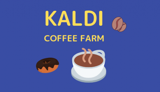 KALDIオリジナル「ティーケーキ」を食べた感想&コスパと味よし!リピ決定