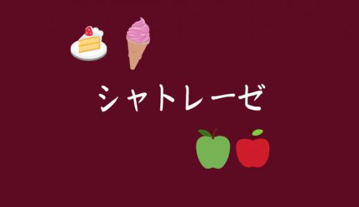 【シャトレーゼ低糖質シリーズ】糖質72%カットスフレチーズケーキの評価は?