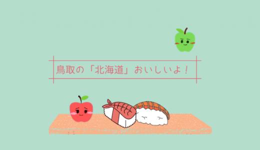 鳥取の寿司チェーン「回転すし北海道」は味・メニュー・接客全て素晴らしかった!!