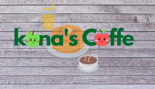 Kona's Coffe(コナズ珈琲)のメニューは豊富!パンケーキとコーヒーはおすすめです